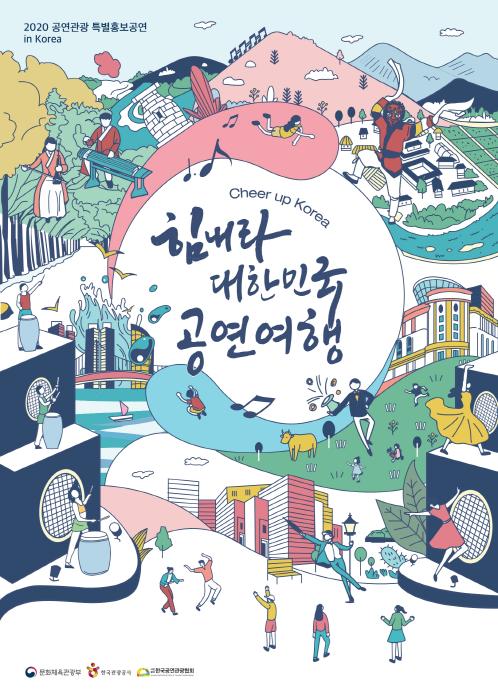 힘내라 대한민국! 공연여행 2020  0